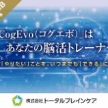 "『【PR】脳の認知機能を見える化、次世代型パーソナルケアを創造する「CogEvo」登場!!非上場企業に投資できる""Unicorn(ユニコーン)""(๑•̀ㅂ•́)و✧』の画像"
