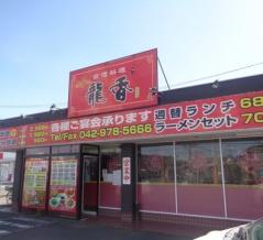 飯能市 台湾料理 龍香
