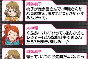 【グリマス】「奮闘!はじめてのアルバイト」ショートストーリーまとめ1