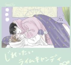 じれったいライムキャンディ Vol.81