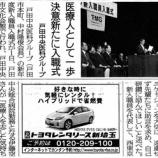『(埼玉新聞)医療人として一歩 決意新たに入職式 戸田中央医科グループ』の画像