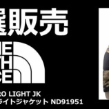 『ヴィクトリア L-BreathにてTHE NORTH FACE ノベルティバルトロライトジャケット ND91951 が抽選販売 10月21日(月)12:59 締め切り』の画像