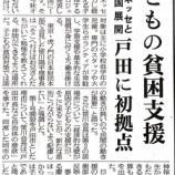 『(埼玉新聞)日本財団 子どもの貧困支援 ベネッセと全国展開 戸田に初拠点』の画像