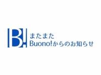 【動画あり】Buono!新曲『ロックの聖地』キタ━━━━(゚∀゚)━━━━!!