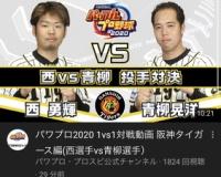 パワプロ2020 1vs1対戦動画 阪神タイガース編(西選手vs青柳選手)