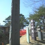 『東北旅行記 後編』の画像
