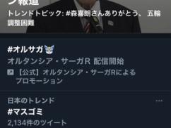 新会長の川淵三郎、早速パヨクから総攻撃を受けこんな事になるwwwwww