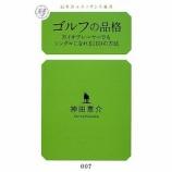 『神田恵介「ゴルフの品格」を読む。』の画像