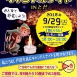 『14万人のキャンドルナイト IN とだ 9月29日土曜日18時より上戸田地域交流センターあいパルで開催』の画像