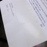 『お手紙いただきました』の画像