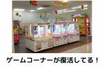 交野市最大級の総合ショッピングモールのイズミヤ交野店。2階にゲームコーナーの「プレイランド」が復活してる!