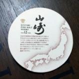 『【YAMAZAKI】 紙製コースター』の画像