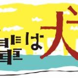 『TOKYO FM 『吾輩は犬である』にゲスト出演します』の画像