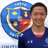 『[栃木SC] FW本庄竜大の東京ユナイテッドFCに育成型期限付き移籍を発表!!「この1年はとても大事な1年間」』の画像