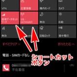『フリーテル KATANA01(Windows 10 mobile)のテザリングでWii Uのスプラトゥーンを遊んでみた。』の画像