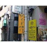 『(石川)金沢のメイドカフェ!』の画像