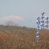 『早池峰の』の画像