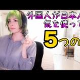 『ユリコタイガーさんの「外国人が日本人に気をつかっている5つの事」を見て。』の画像
