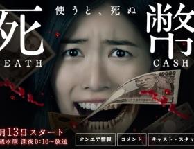 駅にある珠理奈の死弊のポスター怖すぎwwww