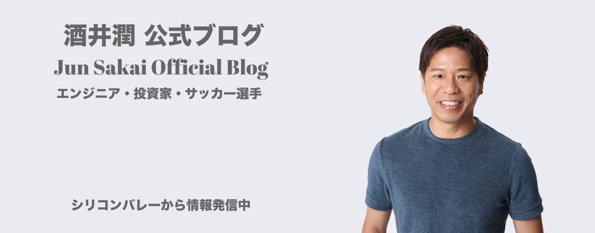 酒井潤公式ブログ イメージ画像