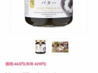 【乃木坂46】松村...www久世福商店が慌ててツイートwwwwwww