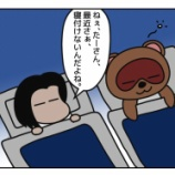 『夜、寝付けない人に朗報!?たぬさんち流睡眠法』の画像