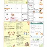 『【ファンズガーデン】2019年2月のカレンダー』の画像