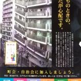 『「もしもの時の、あなたが心配です」災害や犯罪、いざと言う時に頼りになるのはご近所力・・・戸田市町会加入促進ポスター』の画像