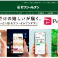 決済サービス「PayPay」が「セブン‐イレブンアプリ」に10月以降に搭載!セブンマイルPayPayボーナスの両取りが可能に