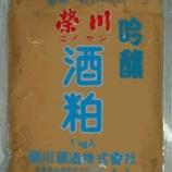 『「吟醸ねり粕」9/25より販売!!』の画像