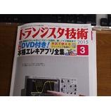 『トランジスタ技術2015年3月号 特集 DVD付き! 本格エレキアプリ全集』の画像