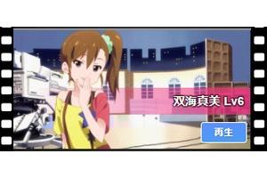 【グリマス】真美アイドルストーリーLV6