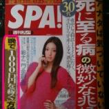 『【週刊SPA! 】8月9日号に掲載中♪読んでね~』の画像