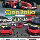 『CiaoItalia2016 参加申込について…』の画像