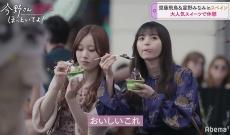 """【乃木坂46】齋藤飛鳥の""""舌ペロ""""激写!!!"""
