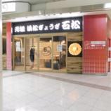 『石松餃子 三河安城店@愛知県安城市三河安城町』の画像