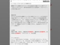 【日向坂46】出演情報きたあああああ!!!!!!ポケモン・・!?