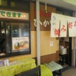 『【お好み焼き】ひかり(兵庫・神戸)』の画像