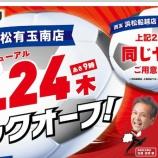 『3/24(木)より西友 浜松有玉南店がリニューアルオープン!セリアやFukuFukuが新加入! - 東区有玉南町』の画像