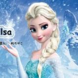 『ファボーレ東宝 話題の『アナと雪の女王』観てきました!』の画像