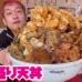 ピーチマスク拒否男 館山市の飲食店で暴れて逮捕される(メガ盛り極上天丼で人気の館山食堂)