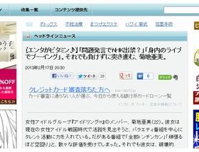 菊地亜美、「忍び寄るAV業界w」発言でNHK出禁?!