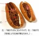 【朗報】ファミリーマート、最強の焼きそばパンを販売開始