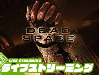 【おついち】#4【閲覧注意】おついちの『Dead Space(デッドスペース)』【OTL】