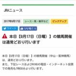 『第816回(予想)2017年ローズS/本日競馬開催です!』の画像