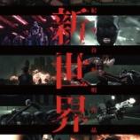 『【#ボビ映21】映画『新世界』パイロットムービー! #KazuakiKiriya』の画像