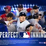 『本格野球ゲーム『MLB パーフェクトイニング』配信開始』の画像