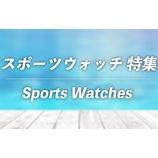 『『スポーツウォッチ特集最終日』・・・スポーツウォッチ特集』の画像