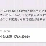 『【乃木坂46】松村沙友理 本日27日19時より『SHOWROOM』配信キタ━━━━(゚∀゚)━━━━!!!』の画像