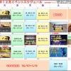 【12月イベントスケジュール更新 12/12現在】